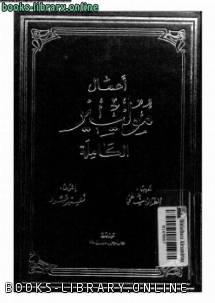 كتاب أعمال موليير الكاملة ( المجلد الأول)