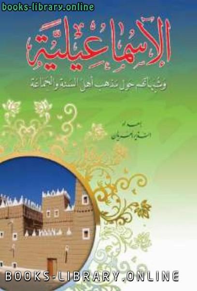 كتاب الإسماعيلية وشبهاتهم حول مذهب أهل السنة والجماعة