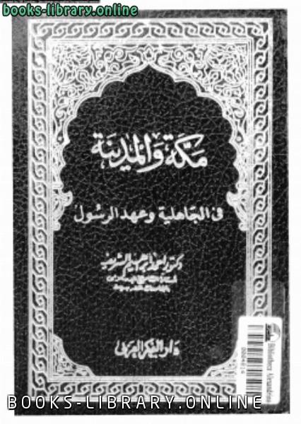 ❞ كتاب مكة والمدينة فى الجاهلية وعهد الرسول ❝  ⏤ د. أحمد إبراهيم الشريف