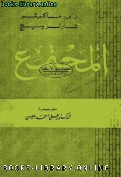 ❞ كتاب المجتمع الأول رم ماكيفر وتشارلز بيج ❝