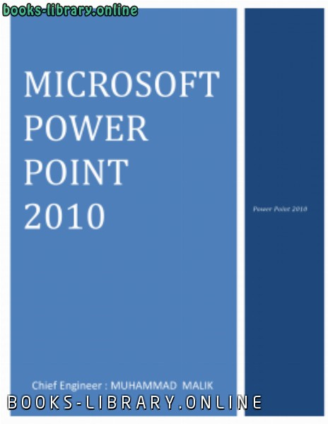 كتاب MICROSOFT POWER POINT 2010