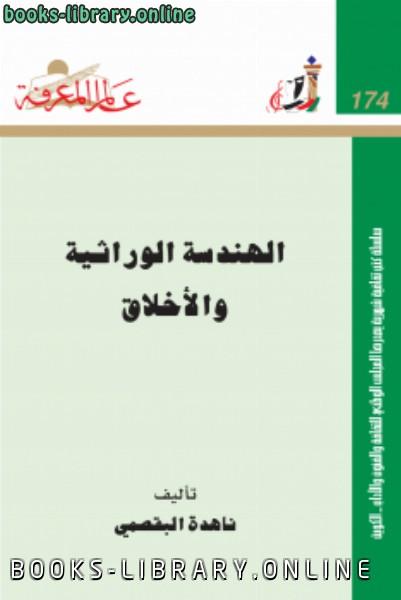 تحميل كتاب رأسمالية الكوارث عالم المعرفة pdf