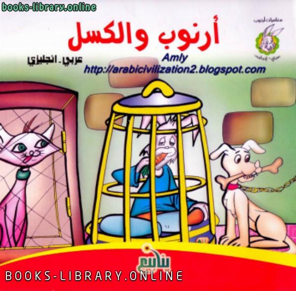 كتاب مغامرات أرنوب.. أرنوب والكسل بالعربية والإنجليزية