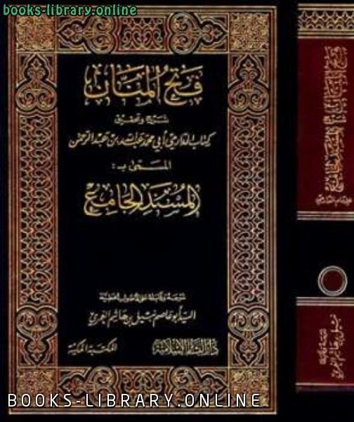 كتاب فتح المنان شرح وتحقيق  الدارمي أبي محمد عبد الله بن عبد الرحمن، المسمى بـ : المسند الجامع