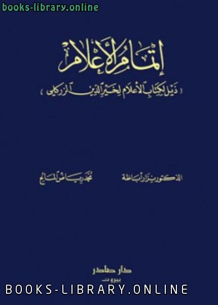 ❞ كتاب إتمام الأعلام ❝  ⏤ نزار أباظة محمد رياض المالح