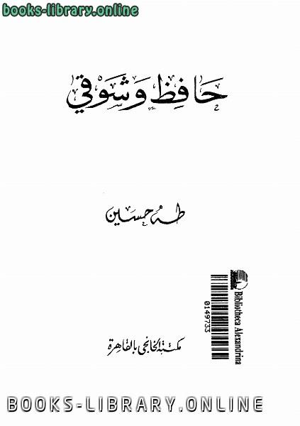 كتاب حافظ و شوقي