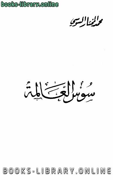 ❞ كتاب سوس العالمة ❝  ⏤ محمد المختار السوسي
