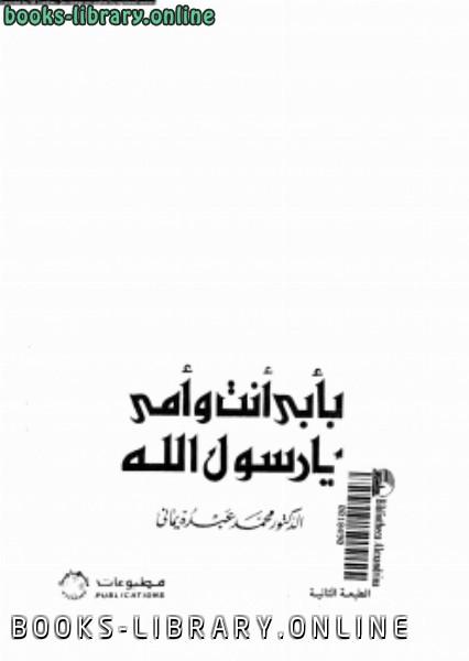 كتاب بأبي أنت و أمي يا رسول الله