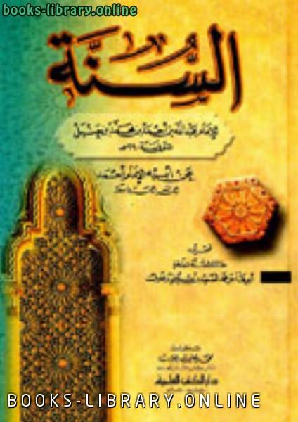 ❞ كتاب السنة ط العلمية ❝  ⏤ عبد الله بن أحمد بن محمد بن حنبل عن أبيه