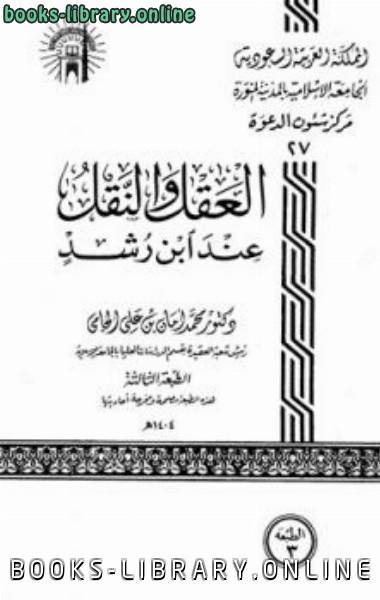 تنزيل كتاب المندل والخاتم السليماني والعلم الروحاني pdf