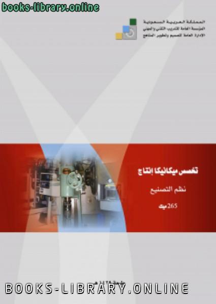 ❞ كتاب نظم التصنيع (نظم الإنتاج ) ❝  ⏤ رفع وليد البغدادي ( ابو خلدون )