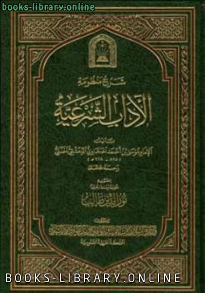 ❞ كتاب شرح منظومة الآداب الشرعية ط الأوقاف السعودية ❝  ⏤ موسي بن أحمد الحجاوي الدمشقي