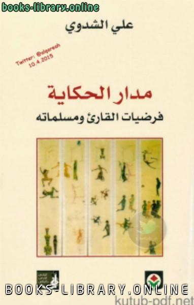 كتاب مدار الحكاية (فرضيات القارئ ومسلماته)