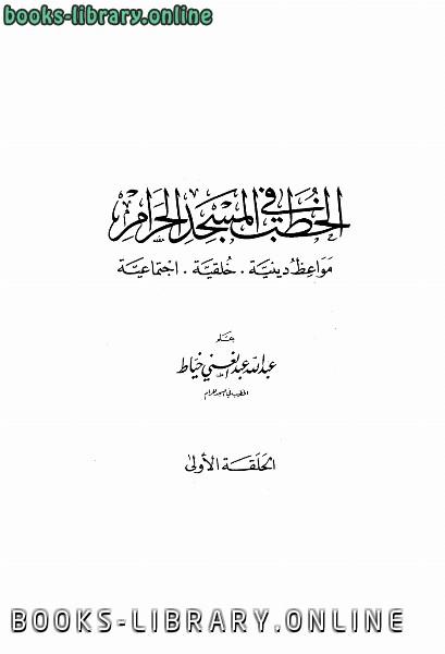 كتاب الخطب في المسجد الحرام