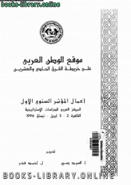 كتاب موقع الوطن العربى على خريطة القرن الحادى والعشرين