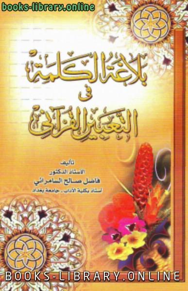 كتاب بلاغة الكلمة في التعبير القرآني pdf