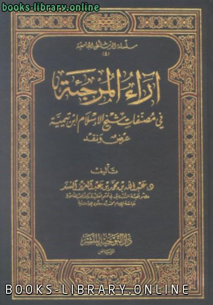كتاب آراء المرجئة في مصنفات شيخ الإسلام ابن تيمية عرض ونقد