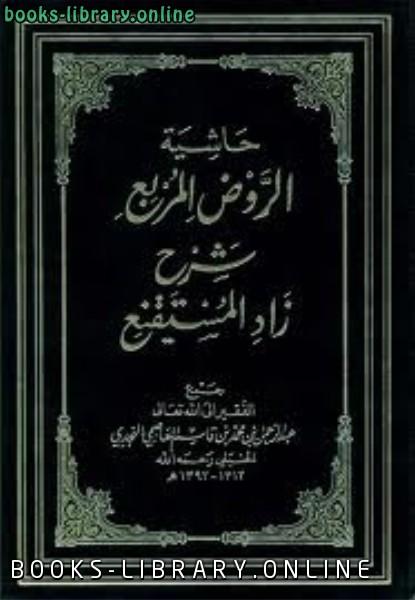 كتاب حاشية الروض المربع شرح زاد المستقنع pdf