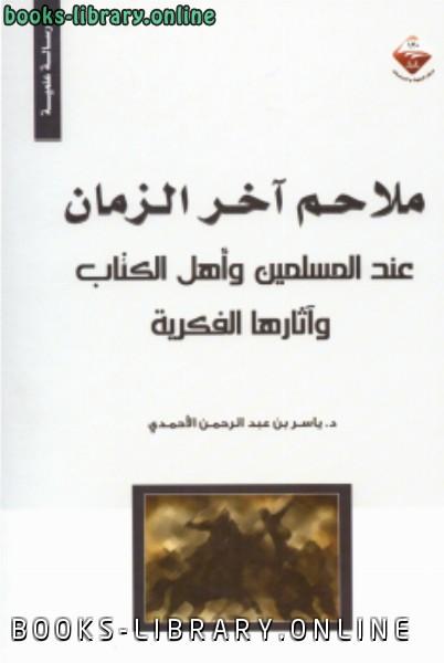 ملاحم آخر الزمان عند المسلمين وأهل الكتاب وآثارها الفكرية pdf
