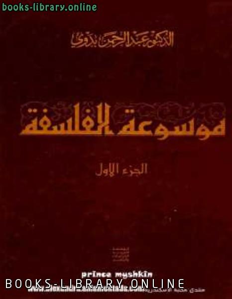 كتاب موسوعة الفلسفة