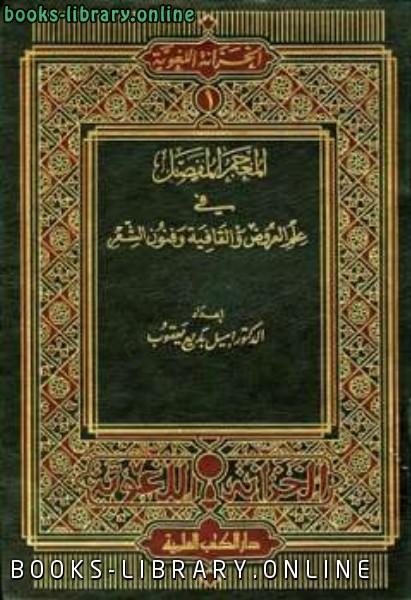 كتاب المعجم المفصل في علم العروض والقافية وفنون الشعر