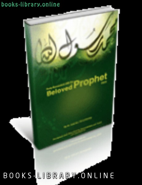 كتاب Forty Encounters with the Beloved Prophet PBUH