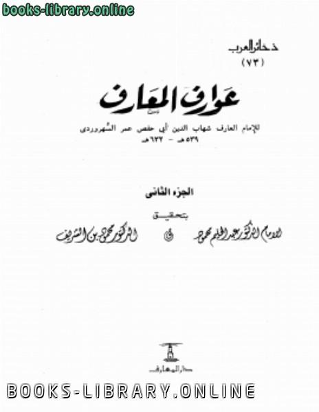 كتاب عوارف المعارف