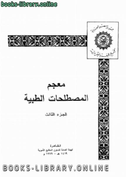 ❞ كتاب معجم المصطلحات الطبية الجزء الثالث ❝  ⏤ مجمع اللغة العربية المصرى
