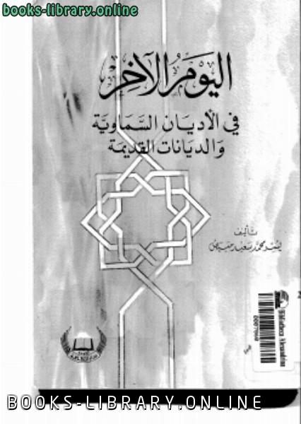 كتاب اليوم الآخر في الأديان السماوية والديانات القديمة