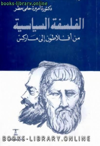 ❞ كتاب الفلسفة السياسية من إلى ماركس أميرة حلمي مطر ❝  ⏤ أفلاطون