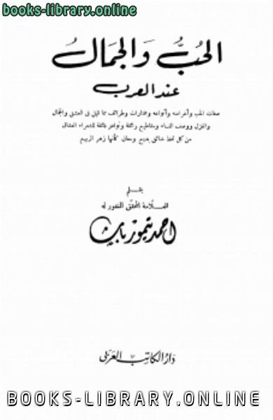 كتاب الحب والجمال عند العرب