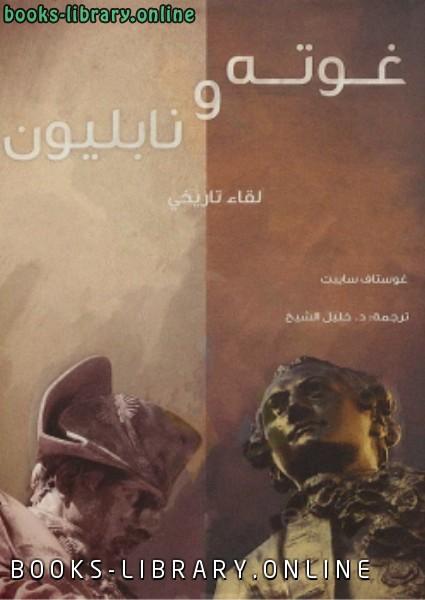 كتاب غوتة ونابليون لقاء تاريخي
