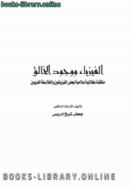 ❞ كتاب الفيزياء ووجود الخالق مناقشة عقلانية إسلامية لبعض الفيزيائين الفلاسفة الغربيين ❝