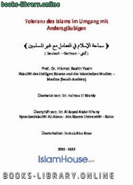 ❞ كتاب Toleranz des Islams im Umgang mit Andersgl auml ubigen ❝