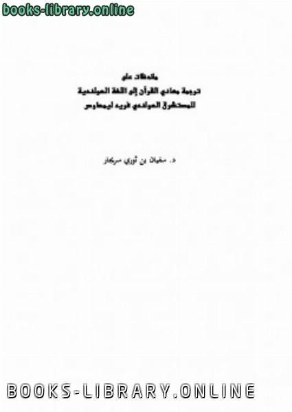 كتاب ملاحظات على ترجمة معاني القرآن إلى اللغة الهولندية للمستشرق الهولندي فريد ليمهاوس