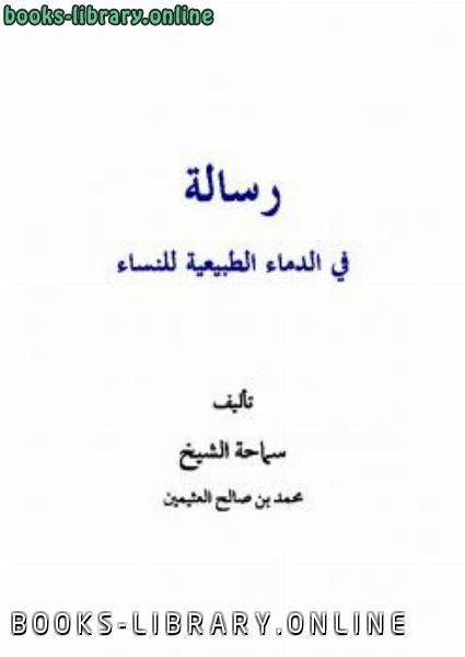 كتاب رسالة في الدماء الطبيعية للنساء