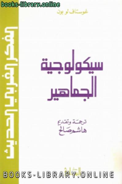 كتاب سيكولوجية الجماهير
