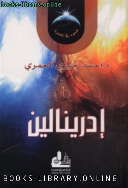 كتاب إدرينالين ل أحمد خيرى العمرى
