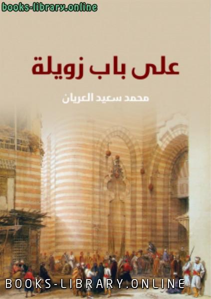 ❞ رواية على باب زويلة ❝  ⏤ محمد سعيد العريان