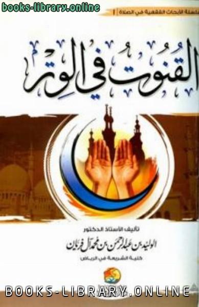 كتاب القنوت في الوتر