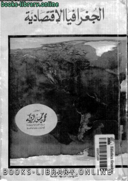 ❞ كتاب الجغرافيـا الإقتصادية ❝  ⏤ د. محمد خميس الزوكة