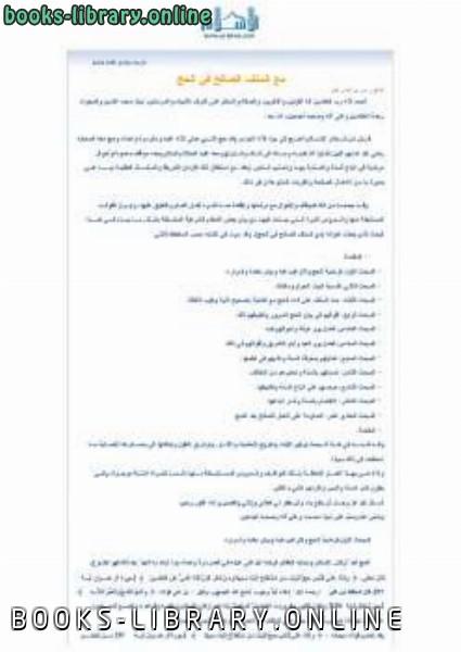 ❞ كتاب مع السلف الصالح في الحج ❝  ⏤ بدر بن ناصر البدر