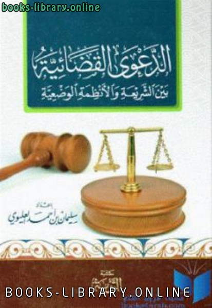 النظام الدستوري المملكة العربية السعودية pdf