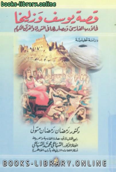 كتاب قصة يوسف وزليخا فى الأدب الفارسى ومصادرها فى التوراة والقرآن الكريم