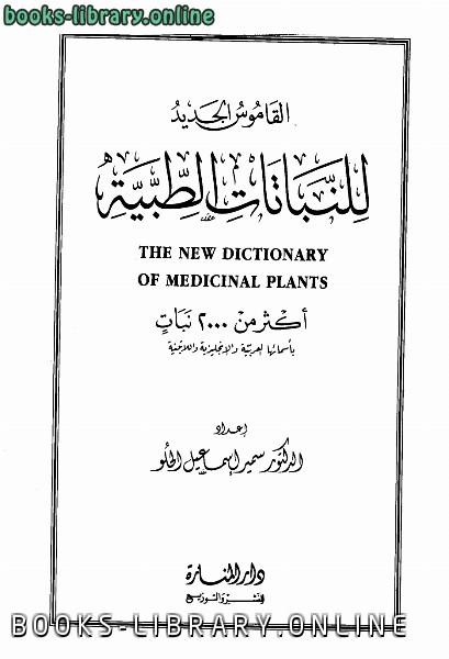 ❞ كتاب القاموس الجديد للنباتات الطبية ❝  ⏤ سمير إسماعيل الحلو
