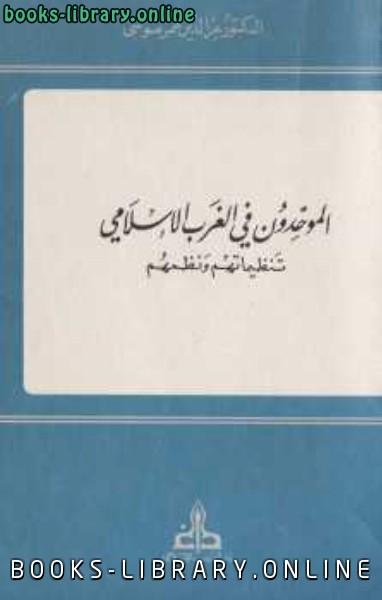 كتاب الموحدون في الغرب الإسلامي تنظيماتهم ونظمهم