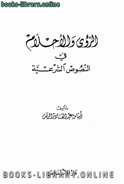 كتاب الرؤى والأحلام في النصوص الشرعية