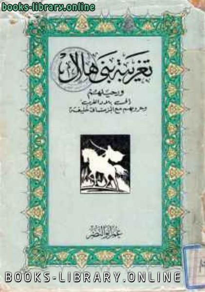 كتاب تغريبة بني هلال ورحيلهم إلى المغرب وحروبهم مع الزناتي خليفة