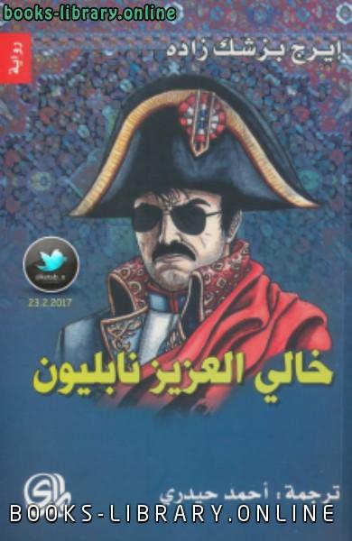 كتاب بنات ايران pdf