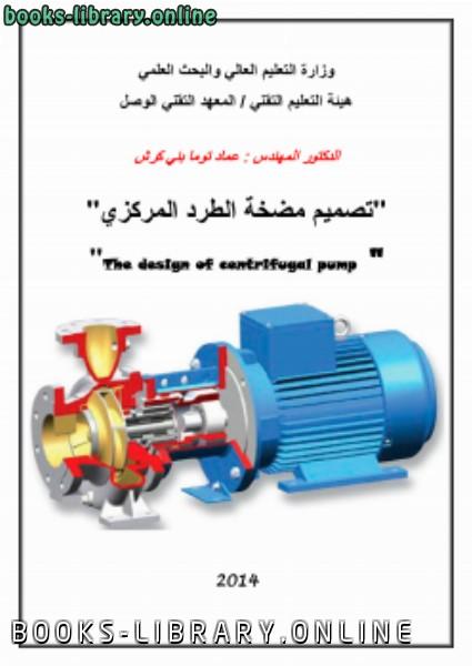 """كتاب تصميم مضخة الطرد المركزي"""" """"The design of centrifugal pump"""